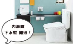 トイレの施工イメージ